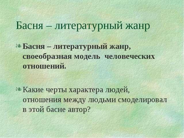 Басня – литературный жанр Басня – литературный жанр, своеобразная модель чело...