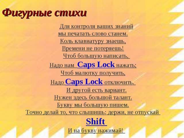 Фигурные стихи Для контроля ваших знаний мы печатать слово станем. Коль клави...