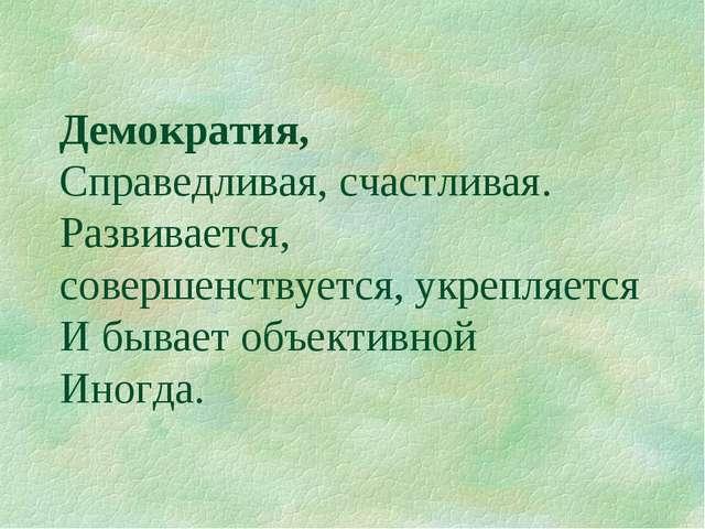 Демократия, Справедливая, счастливая. Развивается, совершенствуется, укрепляе...