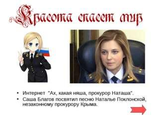 """Интернет """"Ах, какая няша, прокурор Наташа"""". Саша Благов посвятил песню Наталь"""