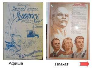 Афиша Плакат