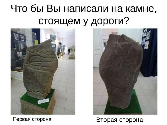 Что бы Вы написали на камне, стоящем у дороги? Вторая сторона Первая сторона