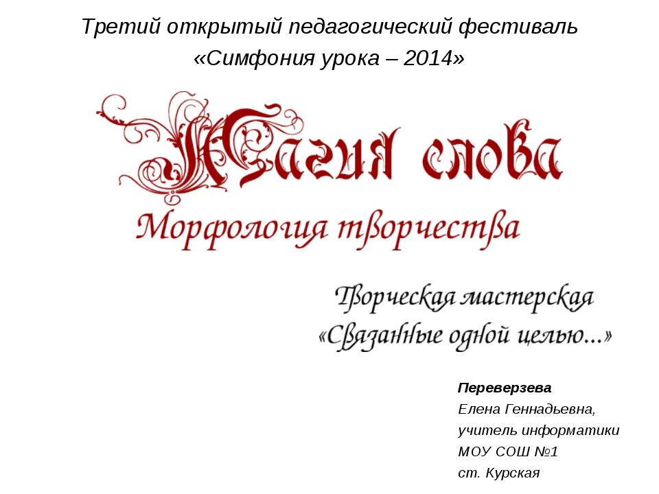 Третий открытый педагогический фестиваль «Симфония урока – 2014» Переверзева...