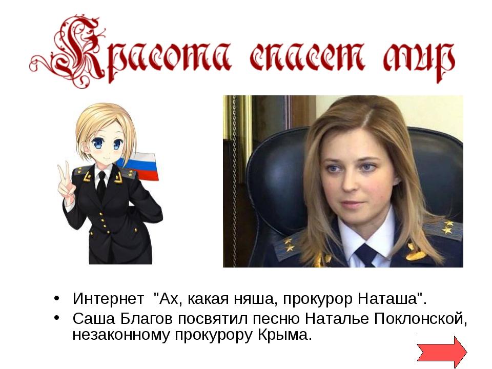 """Интернет """"Ах, какая няша, прокурор Наташа"""". Саша Благов посвятил песню Наталь..."""