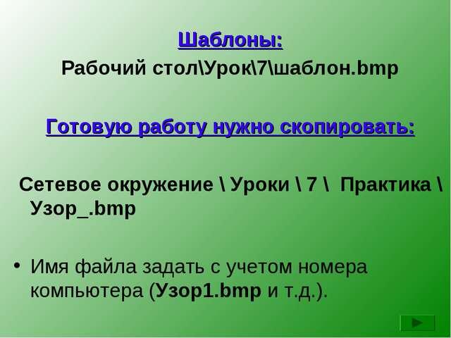 Шаблоны: Рабочий стол\Урок\7\шаблон.bmp Готовую работу нужно скопировать: Сет...