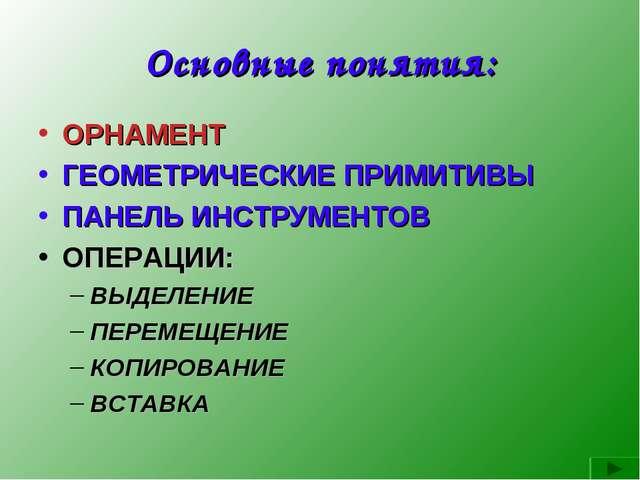 Основные понятия: ОРНАМЕНТ ГЕОМЕТРИЧЕСКИЕ ПРИМИТИВЫ ПАНЕЛЬ ИНСТРУМЕНТОВ ОПЕРА...