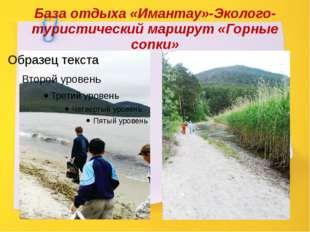 База отдыха «Имантау»-Эколого-туристический маршрут «Горные сопки»