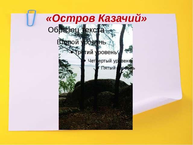 «Остров Казачий»