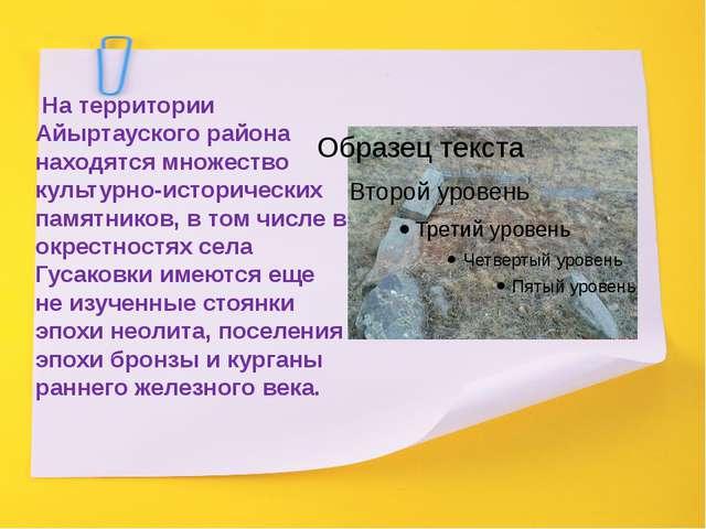 На территории Айыртауского района находятся множество культурно-исторических...
