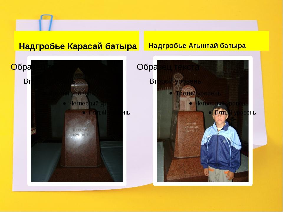 Надгробье Карасай батыра Надгробье Агынтай батыра