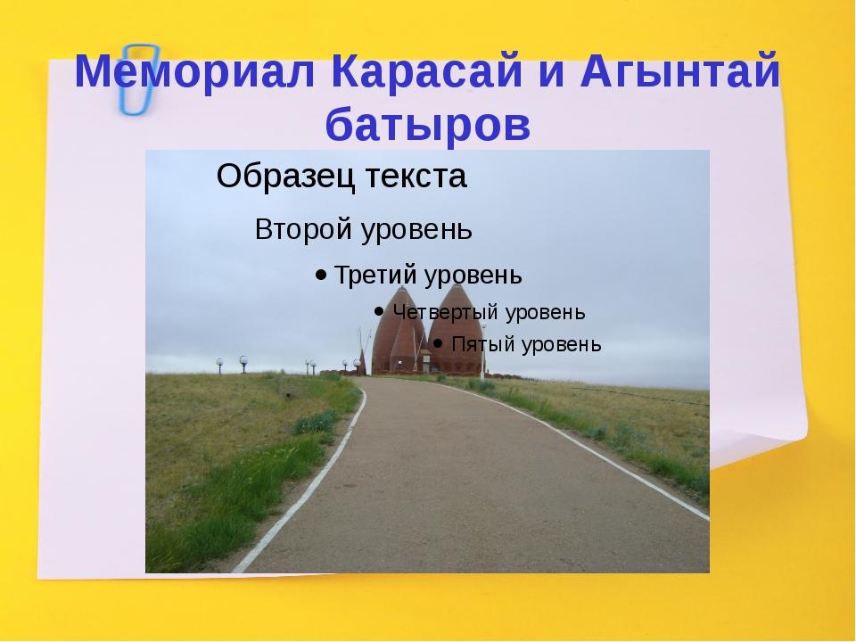 Мемориал Карасай и Агынтай батыров