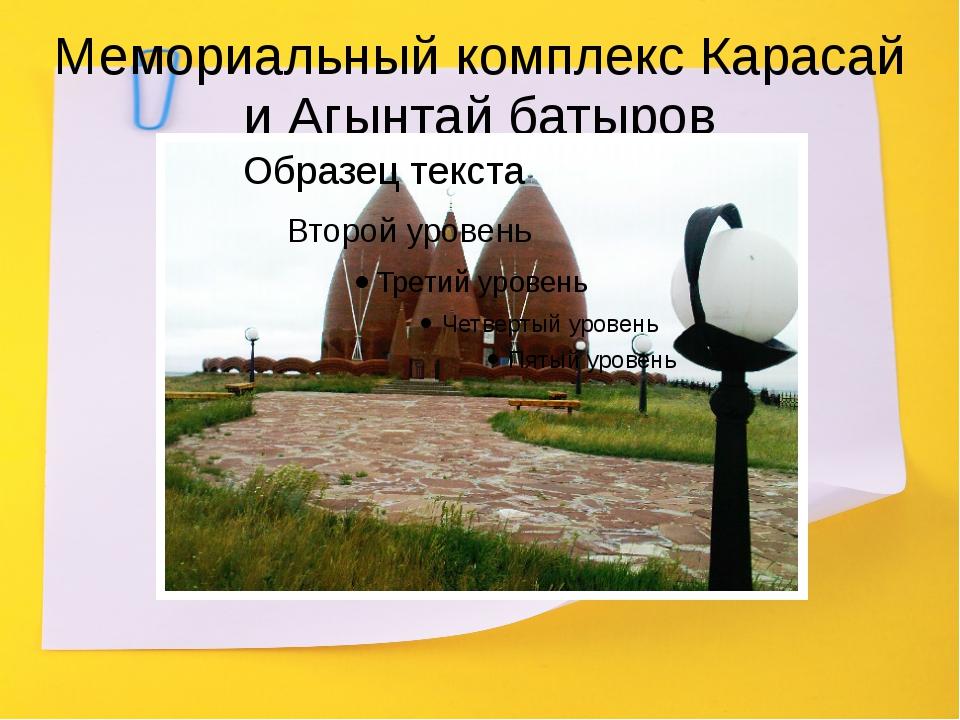 Мемориальный комплекс Карасай и Агынтай батыров