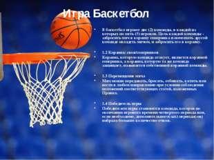 Игра Баскетбол В баскетбол играют две (2) команды, в каждой из которых по пят