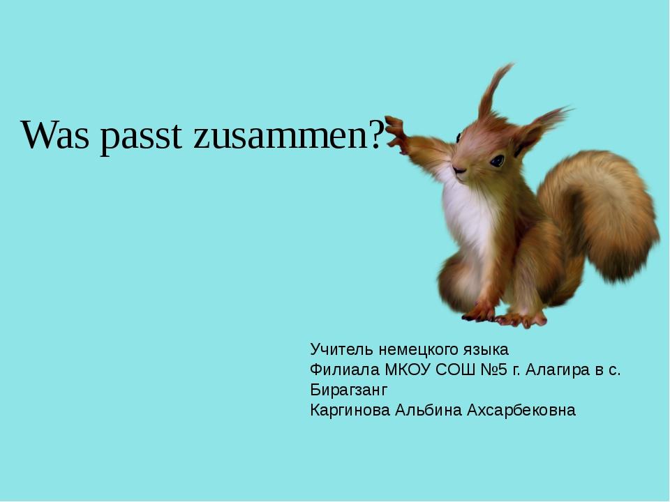 Учитель немецкого языка Филиала МКОУ СОШ №5 г. Алагира в с. Бирагзанг Каргино...