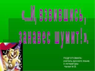 ПОДГОТОВИЛА: учитель русского языка и литературы Чалая М.В.