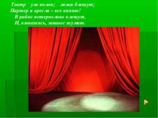 Театр уж полон; ложи блещут; Партер и кресла – все кипит! В райке нетерпеливо