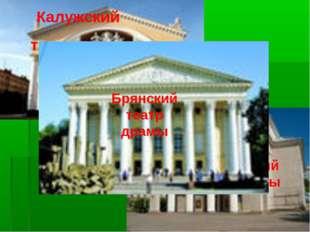 Калужский театр драмы Мурманский театр драмы Омский театр драмы Брянский теат