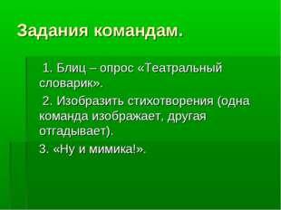 Задания командам. 1. Блиц – опрос «Театральный словарик». 2. Изобразить стихо