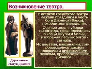 У истоков греческого театра лежали праздники в честь бога Диониса (Вакха), по