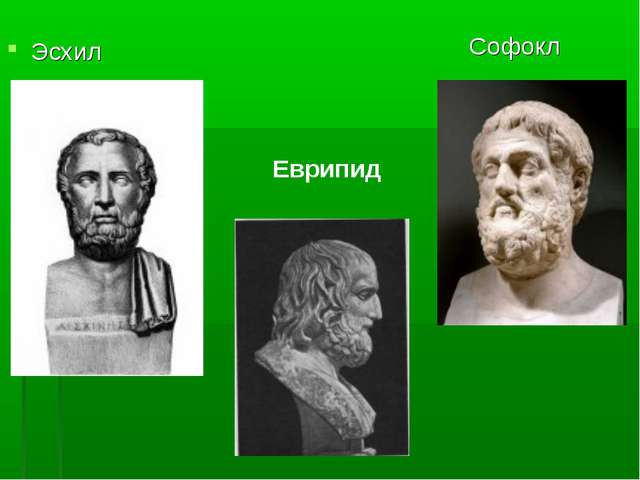 Эсхил Софокл Еврипид
