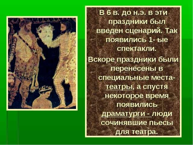 В 6 в. до н.э. в эти праздники был введен сценарий. Так появились 1- ые спект...