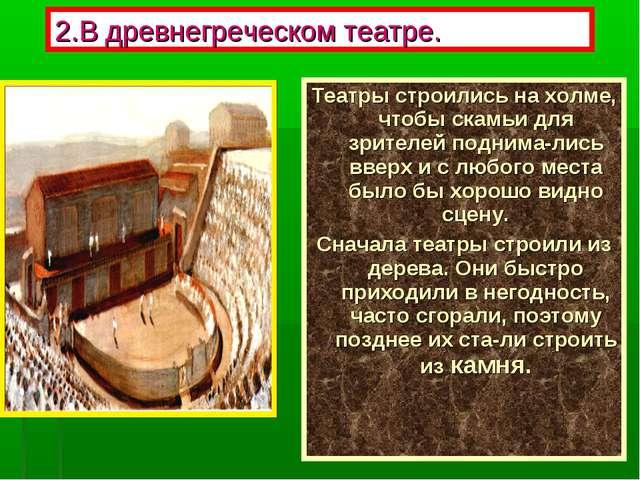 Театры строились на холме, чтобы скамьи для зрителей поднима-лись вверх и с л...