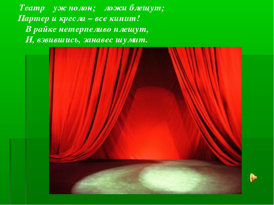 Театр уж полон; ложи блещут; Партер и кресла – все кипит! В райке нетерпеливо...