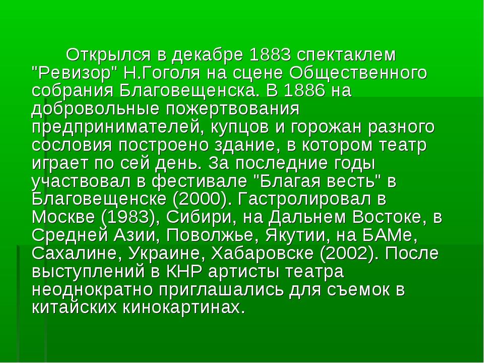"""Открылся в декабре 1883 спектаклем """"Ревизор"""" Н.Гоголя на сцене Общественного..."""