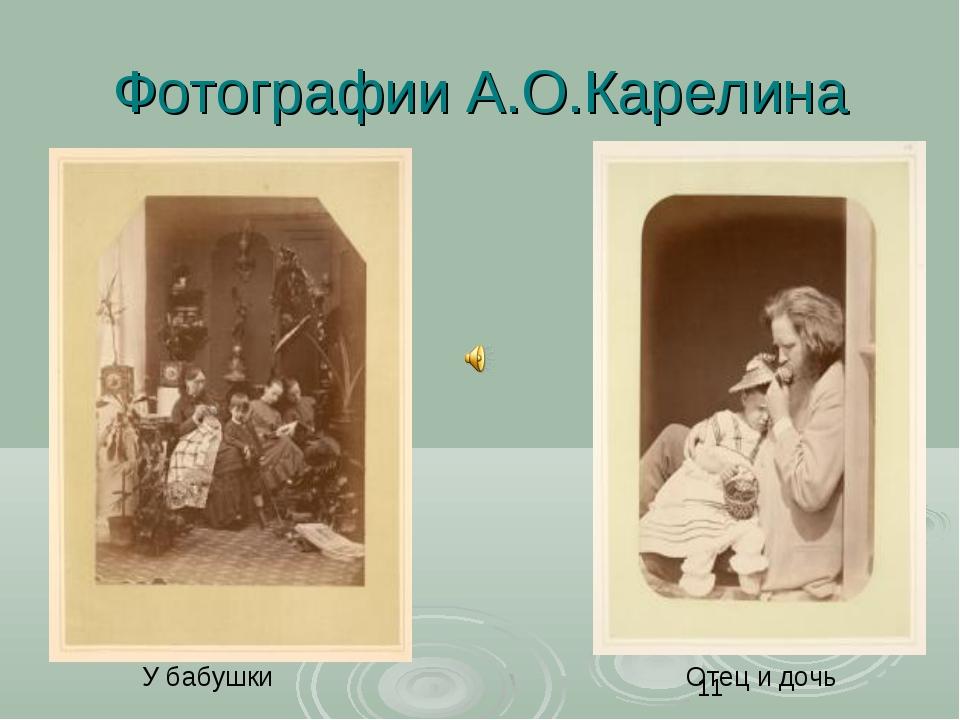 Фотографии А.О.Карелина У бабушки Отец и дочь