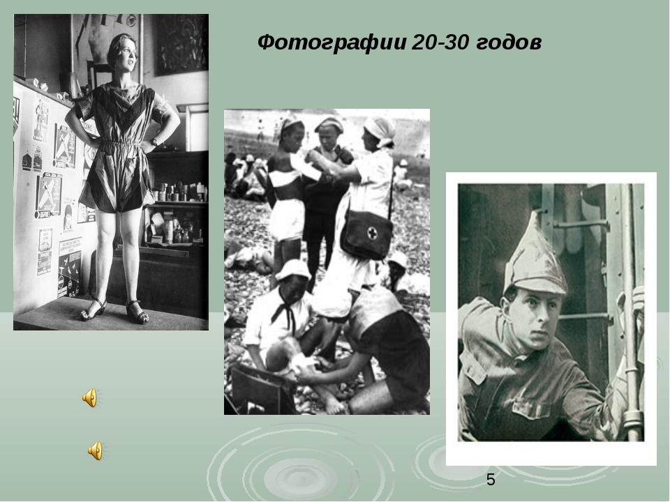 Фотографии 20-30 годов