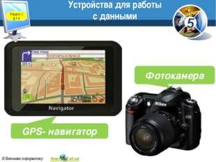 Устройства для работы с данными www.teach-inf.at.ua GPS- навигатор Фотокамера