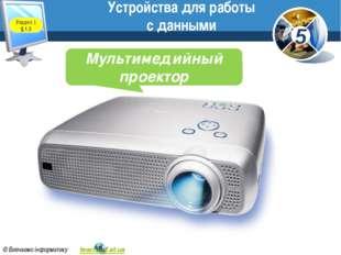 Устройства для работы с данными www.teach-inf.at.ua Мультимедийный проектор Р
