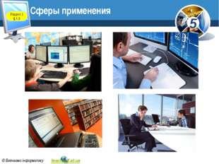 Сферы применения www.teach-inf.at.ua Раздел 1 § 1.3 5 © Вивчаємо інформатику