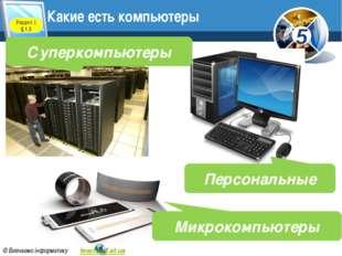 Какие есть компьютеры www.teach-inf.at.ua Персональные Микрокомпьютеры Раздел