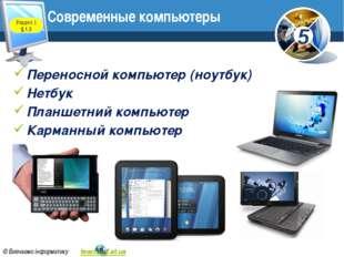 Современные компьютеры www.teach-inf.at.ua Раздел 1 § 1.3 Переносной компьюте