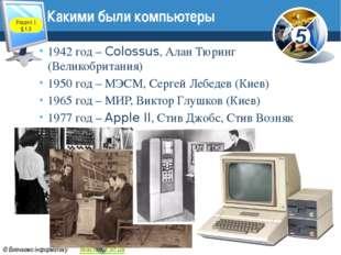 Какими были компьютеры www.teach-inf.at.ua 1942 год – Colossus, Алан Тюринг (
