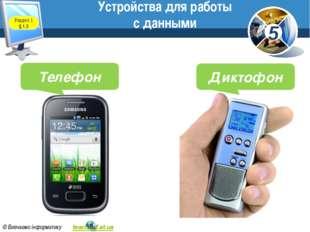 Устройства для работы с данными www.teach-inf.at.ua Телефон Диктофон Раздел 1