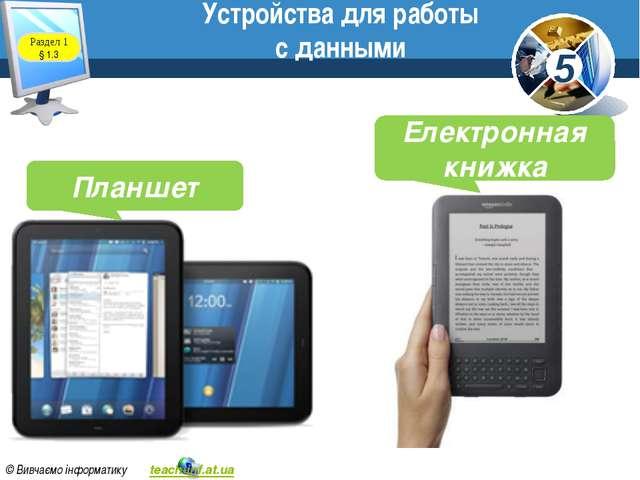 Устройства для работы с данными www.teach-inf.at.ua Планшет Електронная книжк...