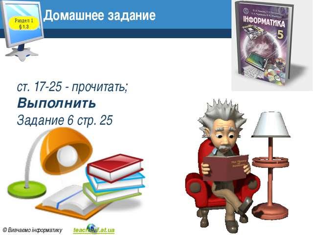 ст. 17-25 - прочитать; Выполнить Задание 6 стр. 25 Домашнее задание Раздел 1...