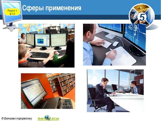 Сферы применения www.teach-inf.at.ua Раздел 1 § 1.3 5 © Вивчаємо інформатику...