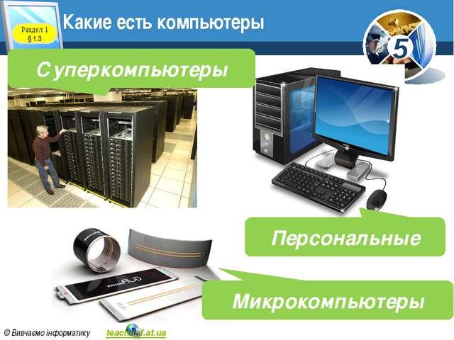 Какие есть компьютеры www.teach-inf.at.ua Персональные Микрокомпьютеры Раздел...
