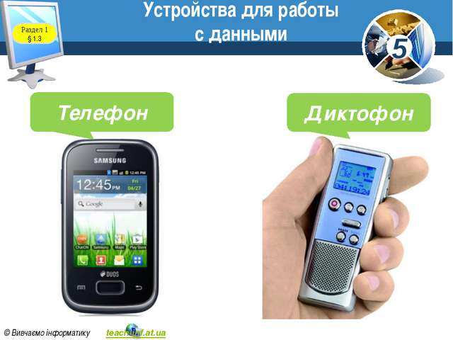 Устройства для работы с данными www.teach-inf.at.ua Телефон Диктофон Раздел 1...