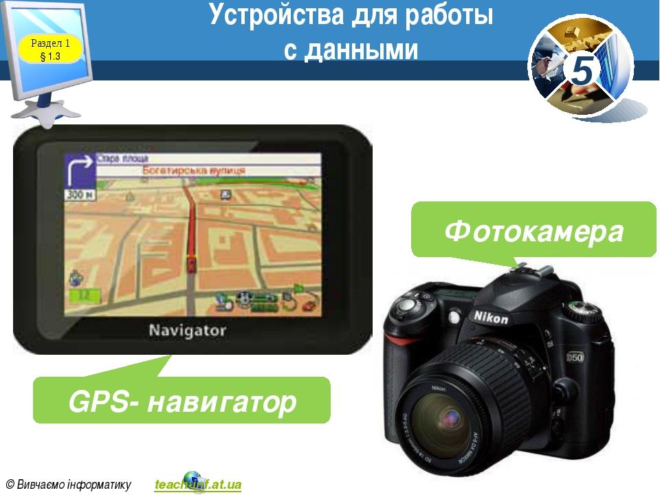 Устройства для работы с данными www.teach-inf.at.ua GPS- навигатор Фотокамера...