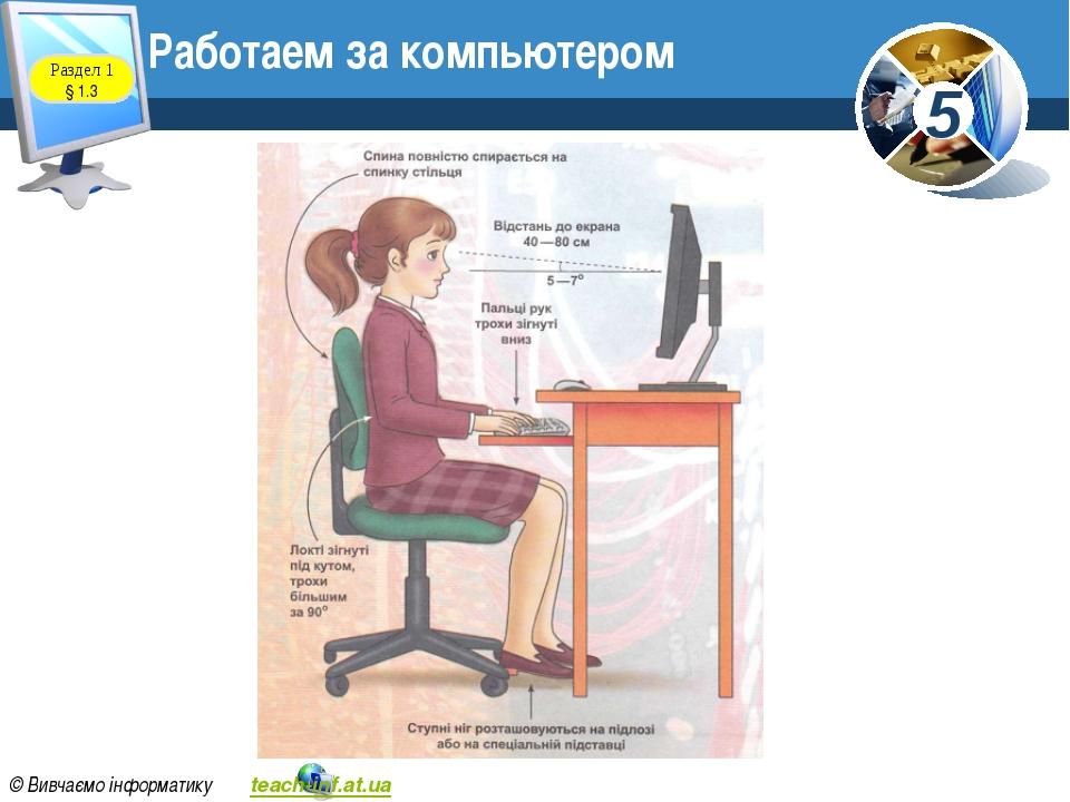 Работаем за компьютером www.teach-inf.at.ua Раздел 1 § 1.3 5 © Вивчаємо інфор...