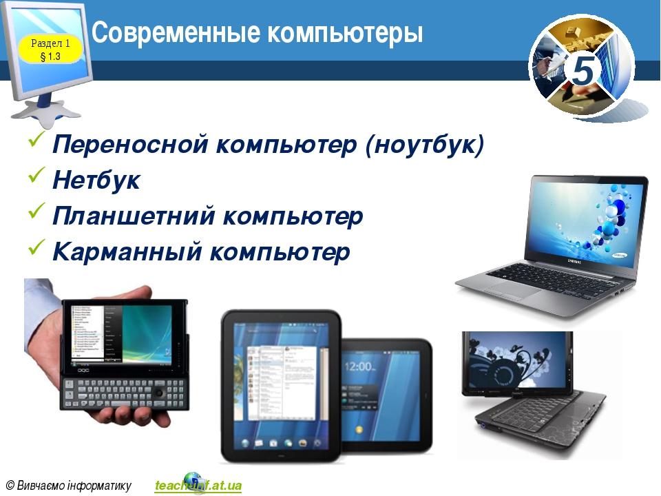 Современные компьютеры www.teach-inf.at.ua Раздел 1 § 1.3 Переносной компьюте...