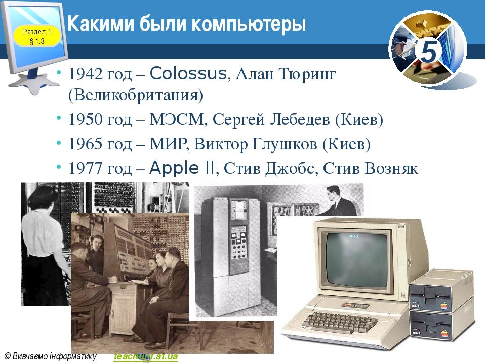 Какими были компьютеры www.teach-inf.at.ua 1942 год – Colossus, Алан Тюринг (...