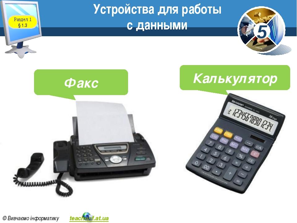 Устройства для работы с данными www.teach-inf.at.ua Факс Калькулятор Раздел 1...