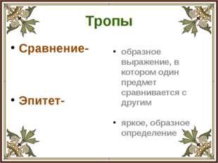 Тропы Сравнение- Эпитет- образное выражение, в котором один предмет сравнивае