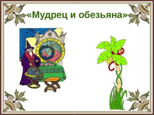 «Мудрец и обезьяна»