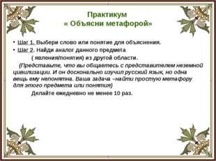 Практикум « Объясни метафорой» Шаг 1. Выбери слово или понятие для объяснения